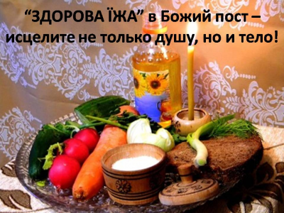 """Здорова їжа"" - исцелите не только душу, но и тело!"