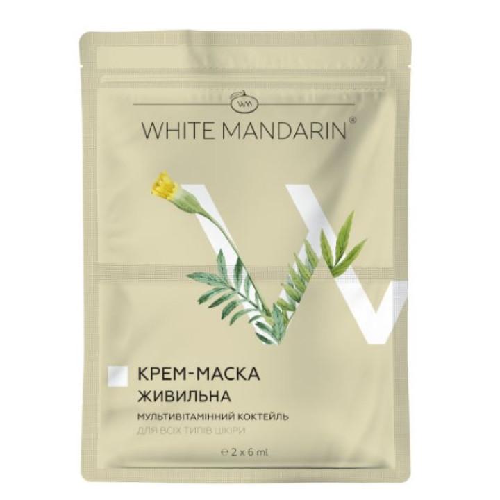 Питательная крем-маска «Мультивитаминный коктейль», саше 2 х 6 мл